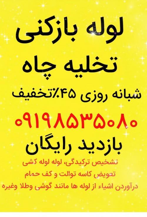 لوله باز کنی و تخلیه چاه  زنجان