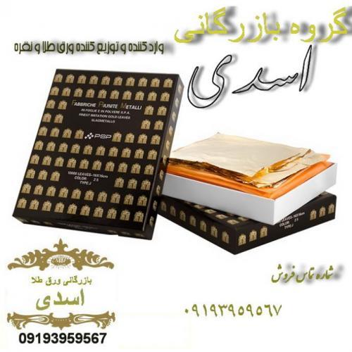 فروش ورق طلا نقره مسی و چسب ورق و کنیتکس