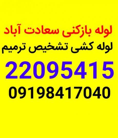لوله بازکنی سعادت آباد 02122095415