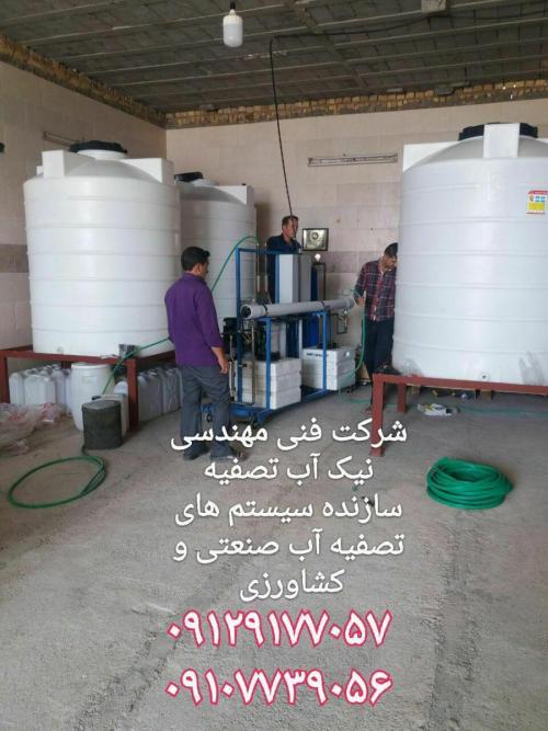 شیرین سازی آب (ساخت سیستم های تصفیه آب صنعتی و کشاورزی