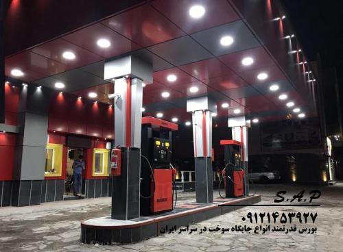 فروش فوری جایگاه سوخت پمپ بنزین در شهر قم
