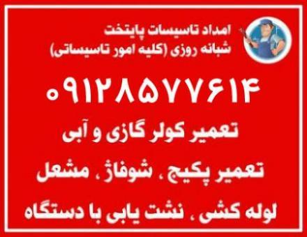 سرویس و تعمیر و نصب انواع پکیج و کولر تهران ۰۹۱۲۸۵۷۷۶۱