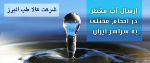 فروش آب مقطر -آب دیونایز- آب دمین-آب فوق خالص