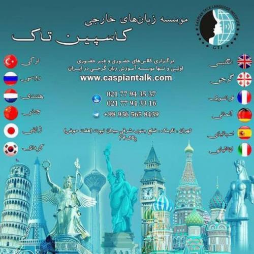 آموزش زبان های زنده دنیا با کاسپین تاک