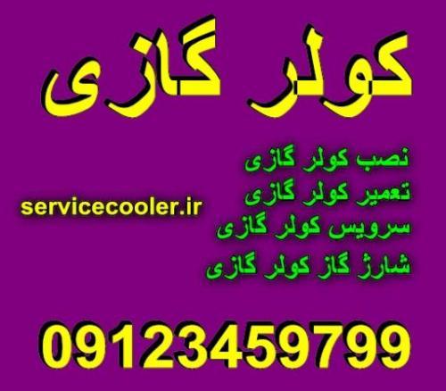 تعمیر کولر گازی،سرویس کولرگازی،داکت اسپیلت09123459799
