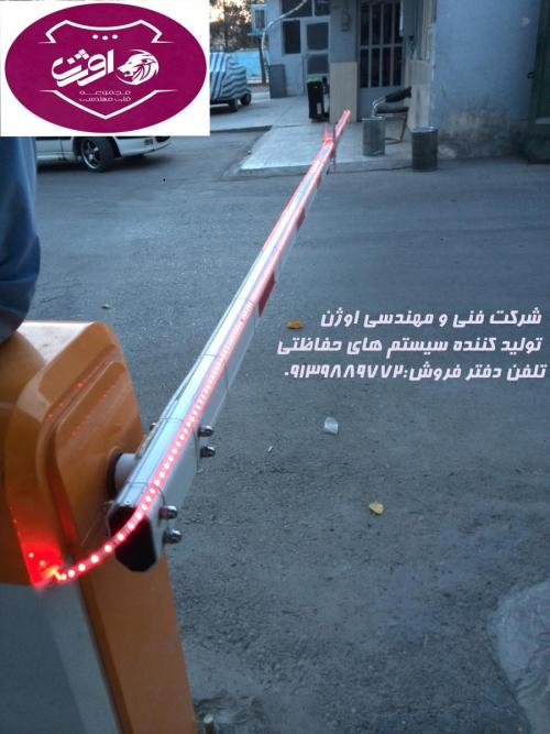 فروش راهبند هیدرولیک در خورموج