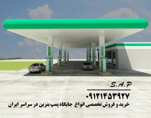 جایگاه پمپ بنزین و مجتمع خدمات رفاهی در استان خوزستان