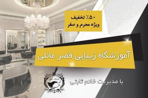 آموزشگاه آرایشگری قصر مانلی در غرب تهران