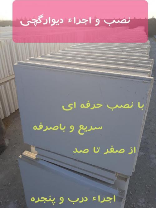 نصب دیوارگچی(پنل،پانل،تیغه گچی)