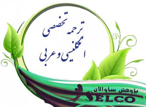 موسسه ترجمه متن انگلیسی به فارسی روان