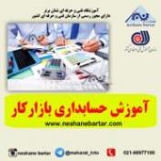 آموزش حسابداری بازار کار ، دوره حسابداری ، فنی حرفه ای