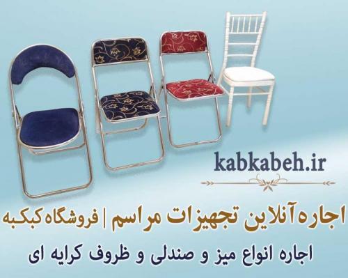 اجاره میز و صندلی، کرایه صندلی شیواری-تاشو اجاره بخاری