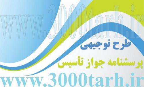 تهیه طرحهای توجیهی پرواربندی، دامداری و دامپروری(98)