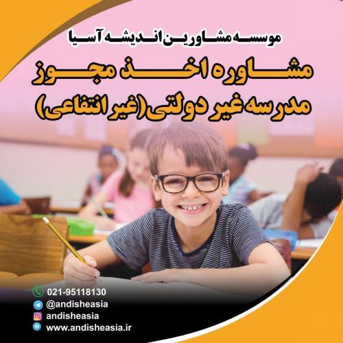 اخذ مجوز مدرسه غیر دولتی