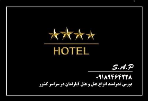 فروش هتل در تهران با موقعیت خاص و ممتاز