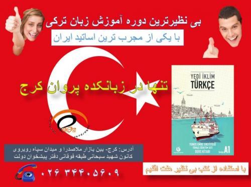 آموزشگاه زبان ترکی استانبولی