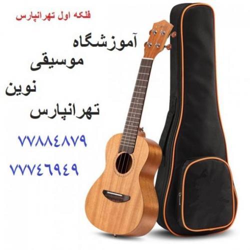 بهترین آموزشگاه گیتار (مرکز آموزش تخصصی گیتار در شرق )