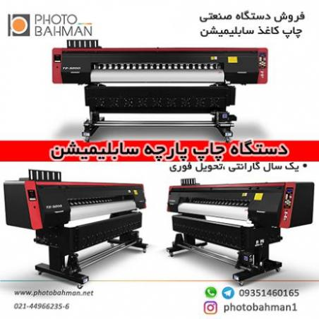 فروش دستگاه چاپ سابلیمیشن 2 هد عرض 190
