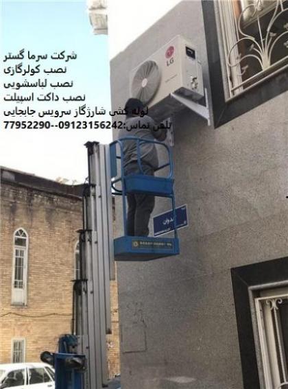 نصب کولر گازی.نمایندگی پکیج بوتان 09123156242