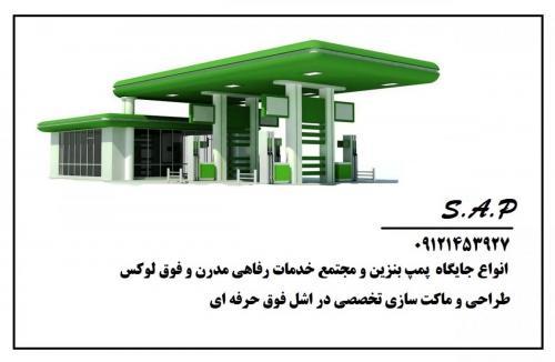 جایگاه پمپ بنزین مجتمع رفاهی نیمه کاره محور تهران مشهد