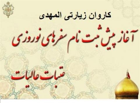 تورمشهد نوروز99