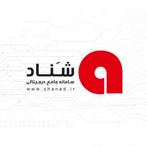معرفی سامانه جامع دیجیتالی شناد