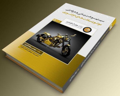 کتاب  سیستم سوخت رسانی موتورسیکلت های انژکتوری