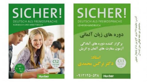 آموزش آلمانی در کرج