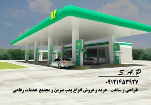 زمین پمپ بنزین و خدمات رفاهی محور اسلام آباد گیلانغرب