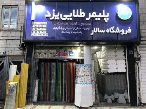 نمایندگی پلی کربنات پلیمرطلایی یزد ایرانیت فایبرگلاس