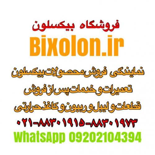 نمایندگی فروش و تعمیرات و گارانتی محصولات بیکسلون