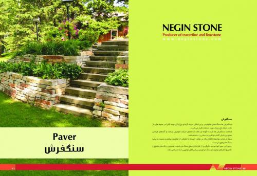 تهاتر انواع سنگ ساختمانی با واحد مسکونی یا زمین