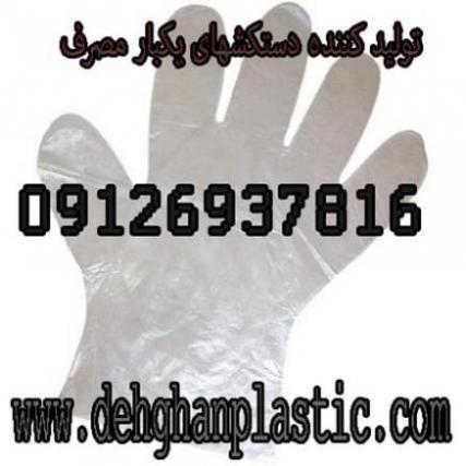تولید کننده دستکش یکبار مصرف درجه 1