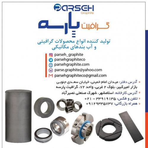 فروش و ساخت کربن رینگ های تخصصی توربین کمپرسور