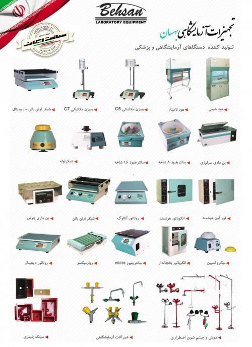تولید تجهیزات آزمایشگاهی