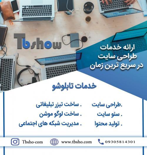 طراحی وب سایت در اندیشه