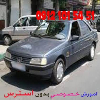اموزش رانندگی خصوصی نیم کلاج تهران حتی در  طرح ترافیک