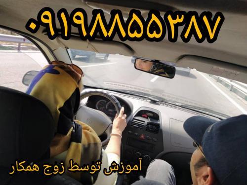 اموزش رانندگی خصوصی(حرفه) توسط زوج همکار۰۹۱۹۸۸۵۵۳۸۷