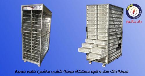 دستگاه جوجه کشی دماوندو جویبار صنعتی و نیمه صنعتی