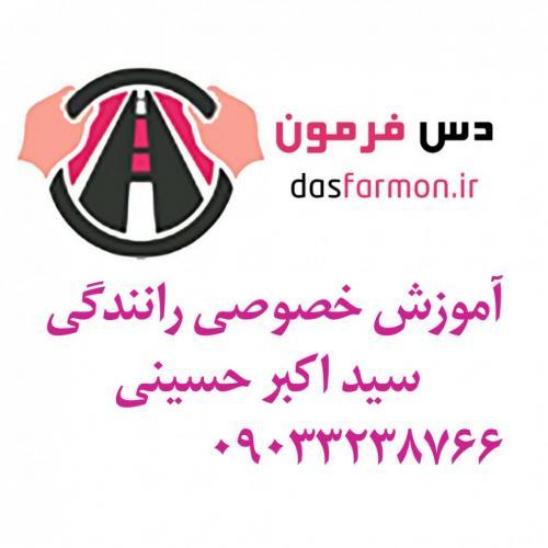آموزش رانندگی خصوصی غرب تهران با 28 سال سابقه