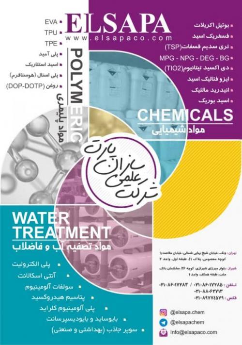 فروش مواد شیمیایی و پلیمری، تصفیه آب، آرایشی بهداشتی