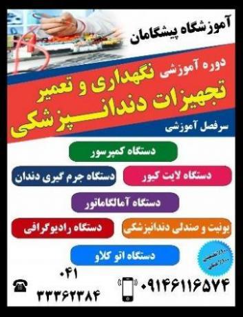 آموزش تعمیر تجهیزات پزشکی تبریز