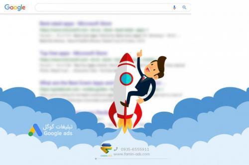 تبلیغات گوگل اصولی با کمترین کارمزد