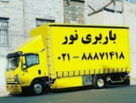 باربری - باربری در تهران
