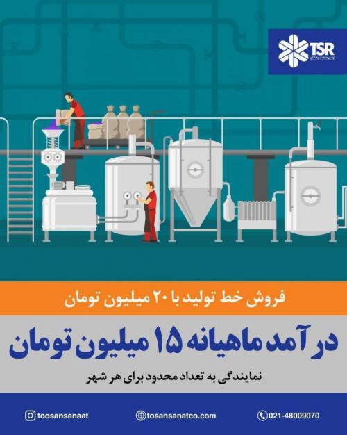 خط تولید مواد شوینده- توسن صنعت رخشان -02148009070