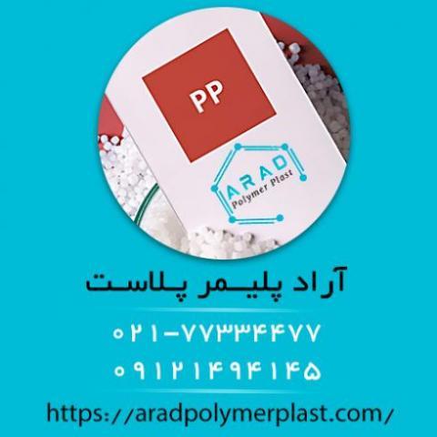 خرید و فروش مواد و ضایعات پلیمری و پلاستیک 09121782638