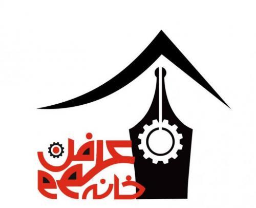 آموزشگاه تخصصی تاسیسات خانه علم و فن اهواز