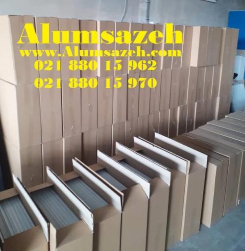 فروش فوری تایل های آلومینیومی شرکت آلوم سازه