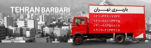 باربری تهران   اتوبار و باربری در تهران