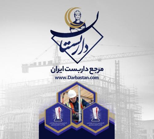 سفارش سریع اجاره و نصب داربست فلزی در تهران